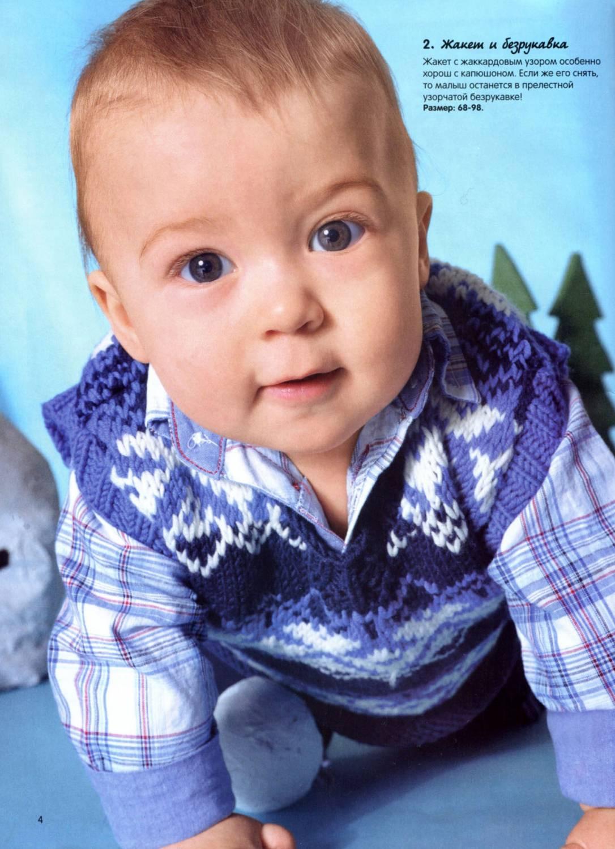 Свитер вязанный спицами для мальчика 2 года