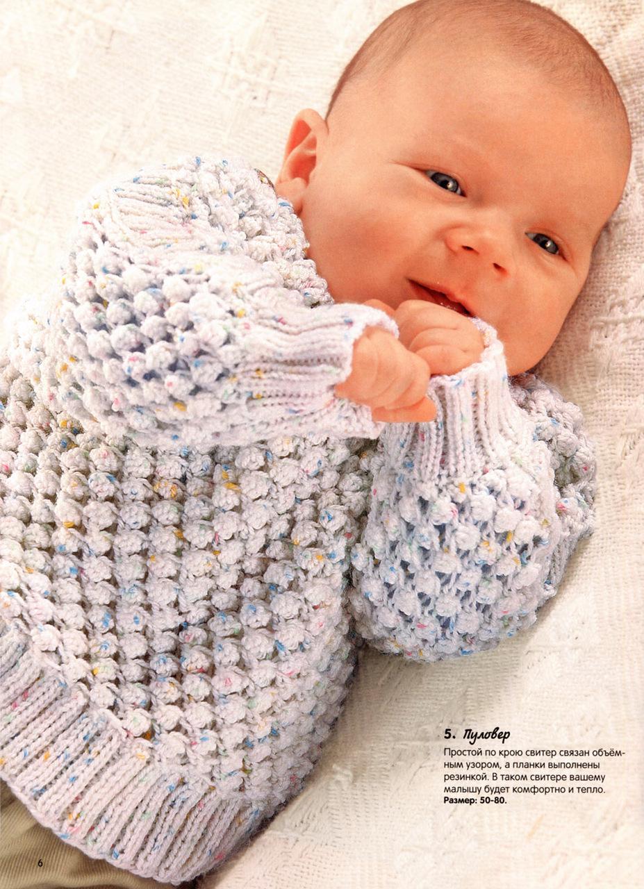Пуловер - схемы вязания |Просмотров: 1499