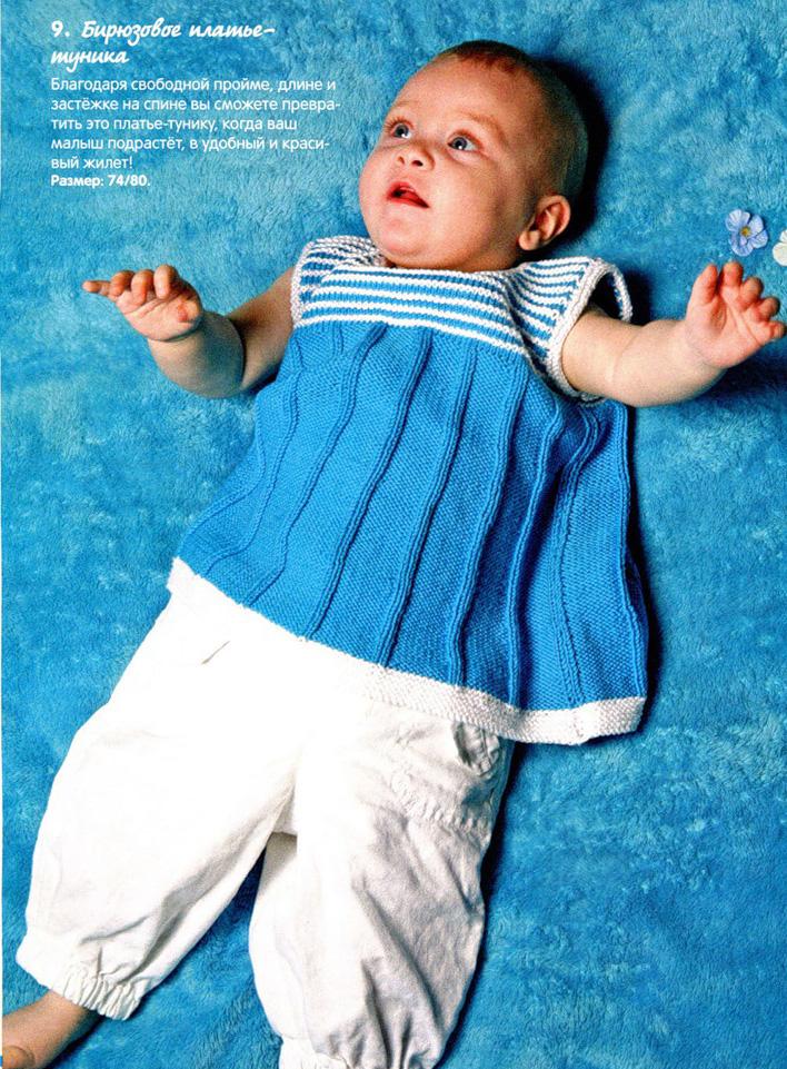Схемы и описание схемы крючком одежда для маленьких.